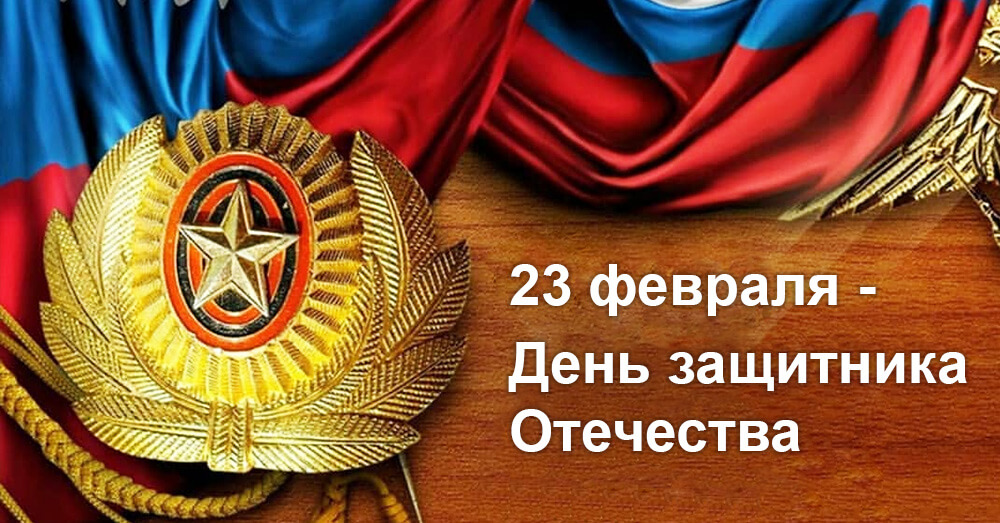 february 23rd is the day of defender of the fatherland ru
