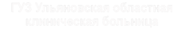 ГУЗ Ульяновская областная клиническая больница